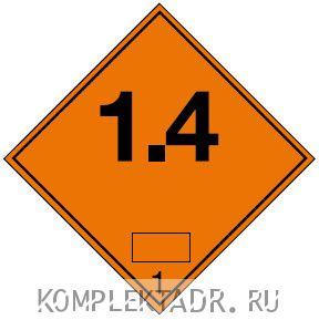 """Знак опасности """"Класс 1.4 Взрывчатые вещества"""" (наклейка)"""
