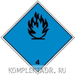"""Знак опасности """"Класс 4.3 Вещества, выделяющие легковоспламеняющиеся газы, в контакте с водой"""" (наклейка)"""
