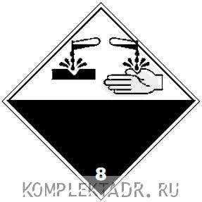 """Знак опасности """"Класс 8 Коррозийные вещества"""" (наклейка)"""